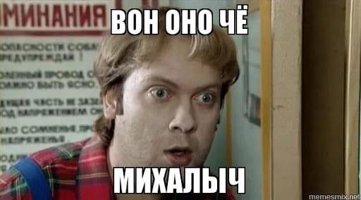 Вон он чё, Михалыч