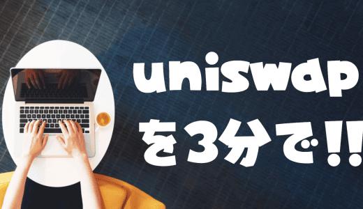 uniswapを3分でわかるように解説!