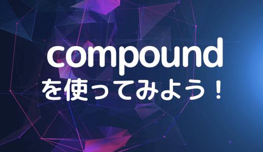 compoundを使って、金利収入をえてジュースを買おう!