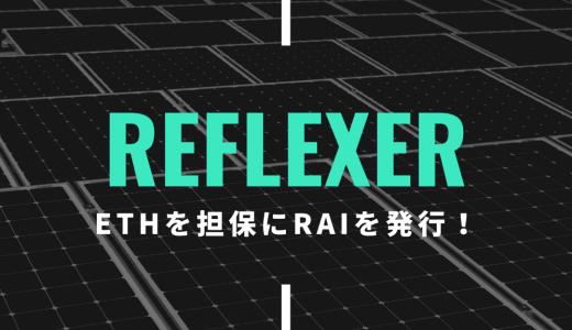 Reflexer(RAI)ペグなしステーブルコインのメカニズムを解説