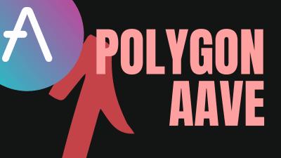 Polygonでaaveを使って借金してみよう