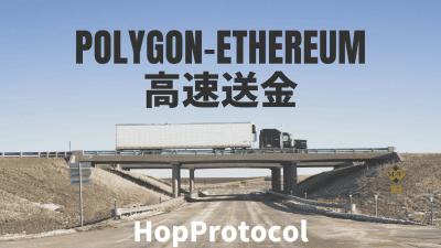 HopProtocolでPolygonから高速出金してみよう