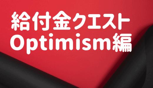 Optimismを使ってみよう(給付金クエスト)
