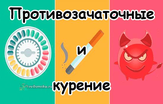 Фото - Контрацептивы, сигареты и дьявол