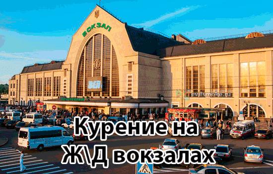 Фото - Киевский вокзал
