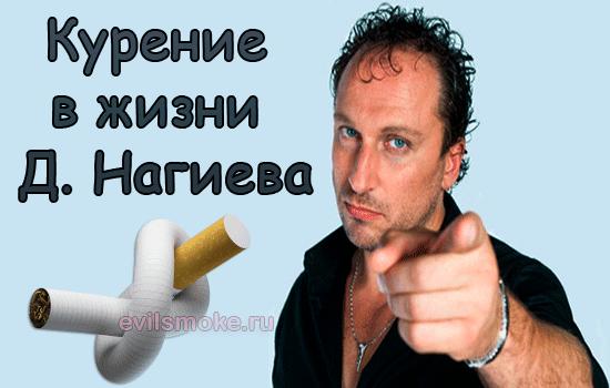 Фото - Нагиев и сигарета