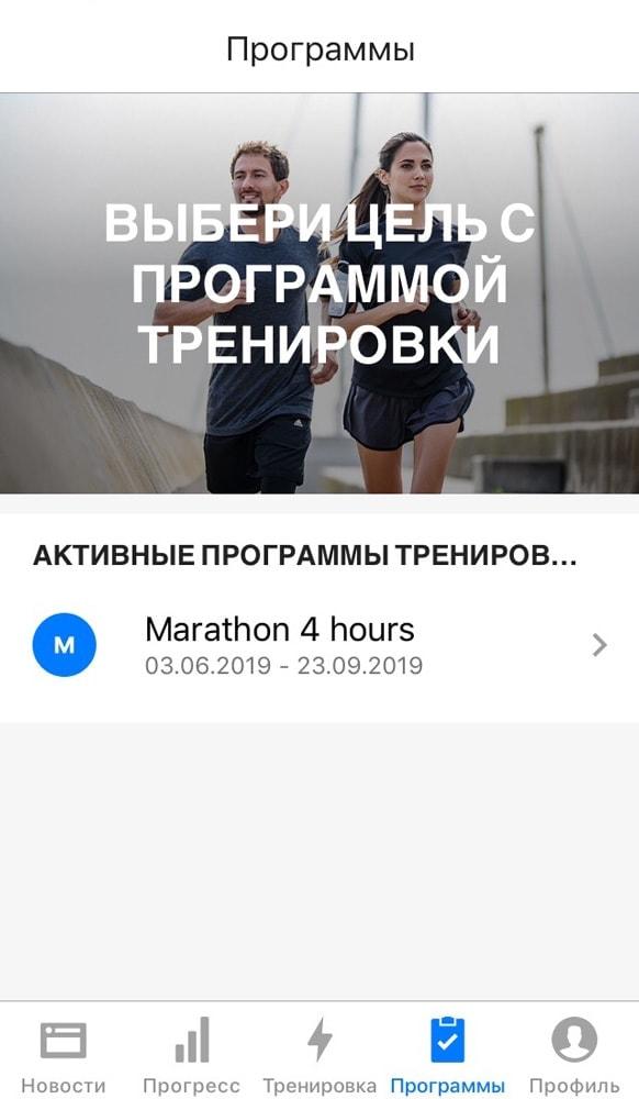 Подготовка к марафону с Runtastic