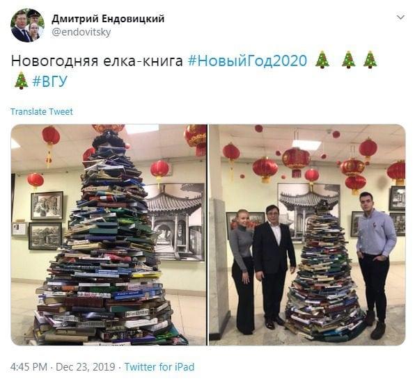 Book New Year tree