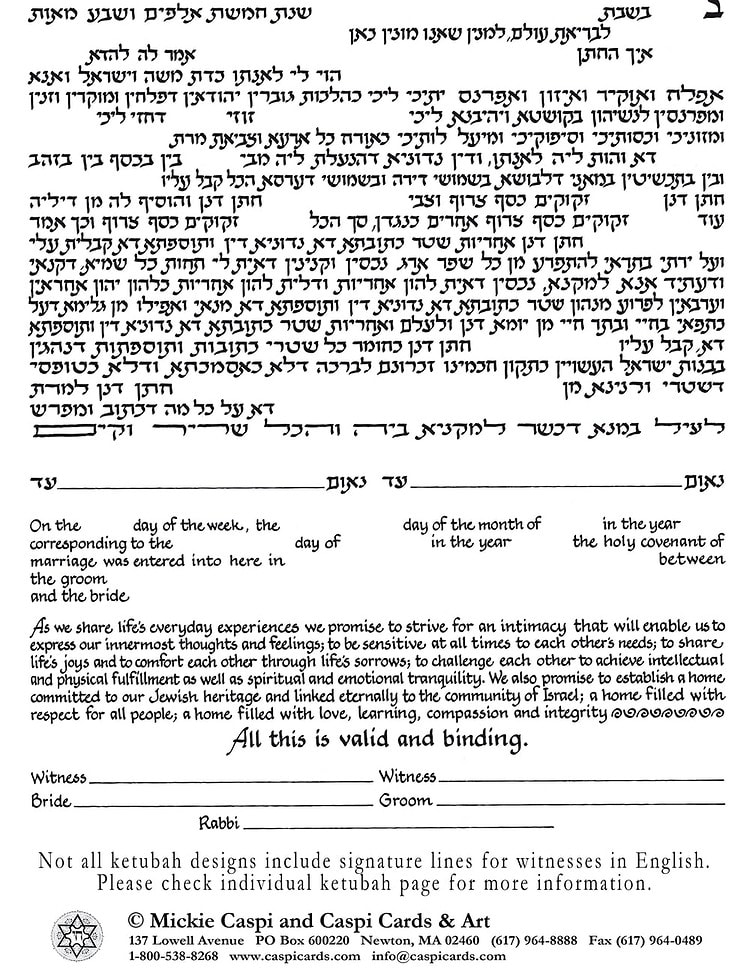 Traditional Aramaic with Contemporary English (Orthodox) Text