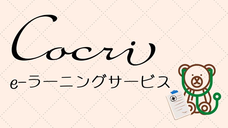 Cocri e-ラーニングサービス