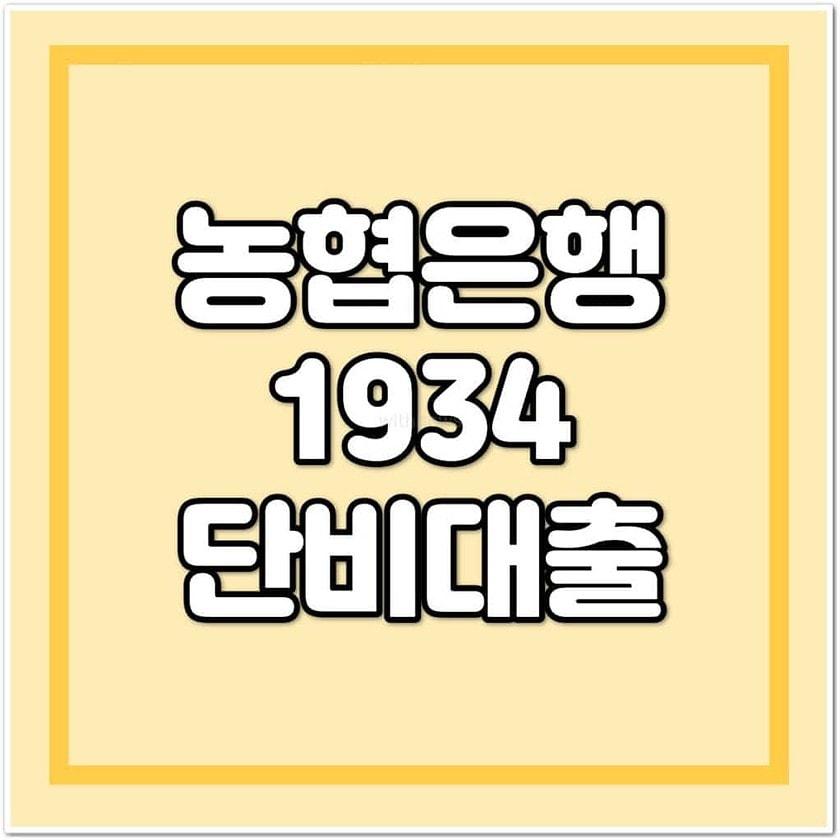 NH농협은행 1934 단비대출