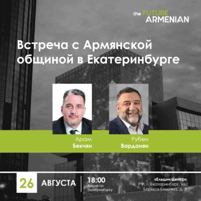 Встреча с Армянской общиной в Екатеринбурге