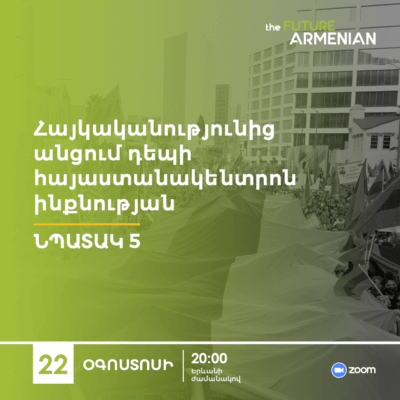 Հայկականությունից անցում դեպի հայաստանակենտրոն ինքնության (Նպատակ 5)
