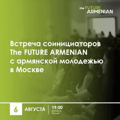 Встреча соинициаторов The FUTURE ARMENIAN с армянской молодежью в Москве