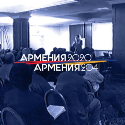 Армения 2020 – Армения 2041․ Видео