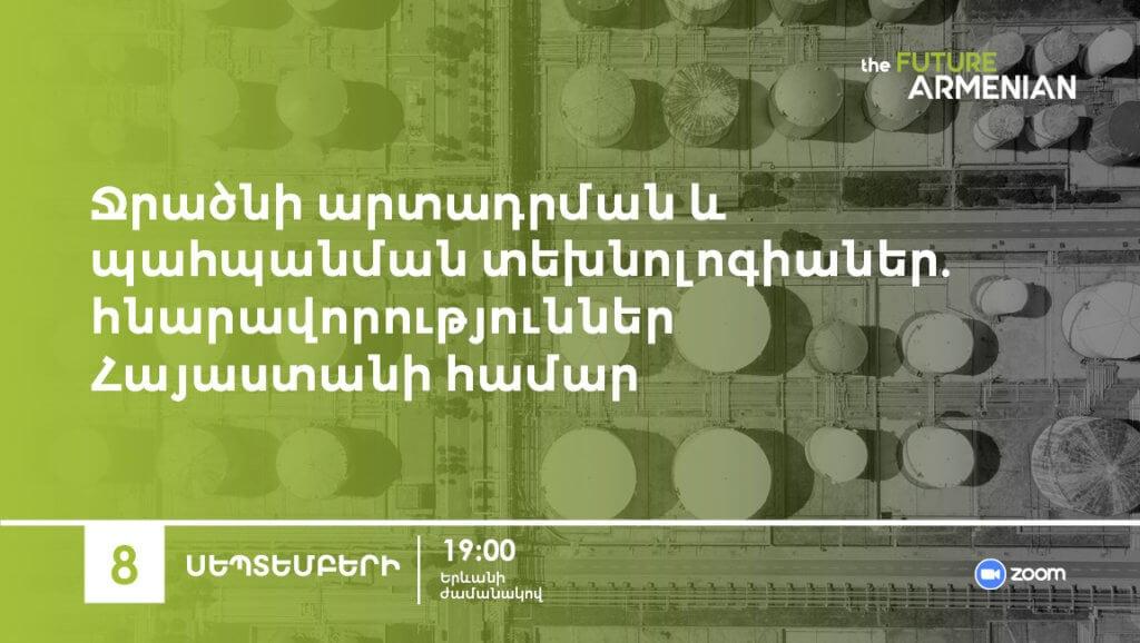 Ջրածնի արտադրման և պահպանման տեխնոլոգիաներ, նոր հնարավորություններ Հայաստանի համար (Նպատակ 2)