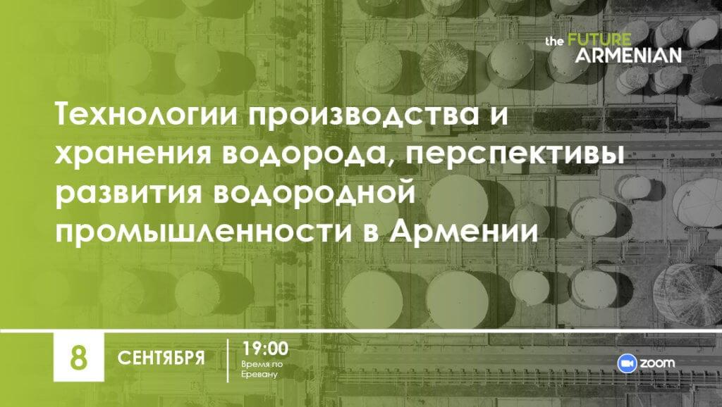 Технологии производства и хранения водорода, перспективы развития водородной промышленности в Армении (Цель 2)