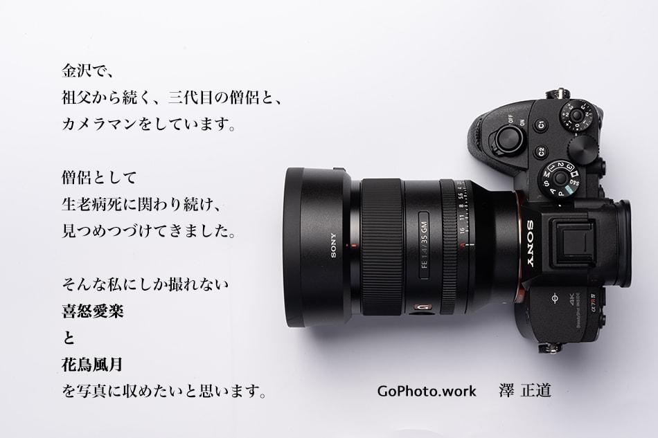 Gophoto.work//出張撮影:家族写真:商品撮影:ドローン空撮:VRストリートビュー