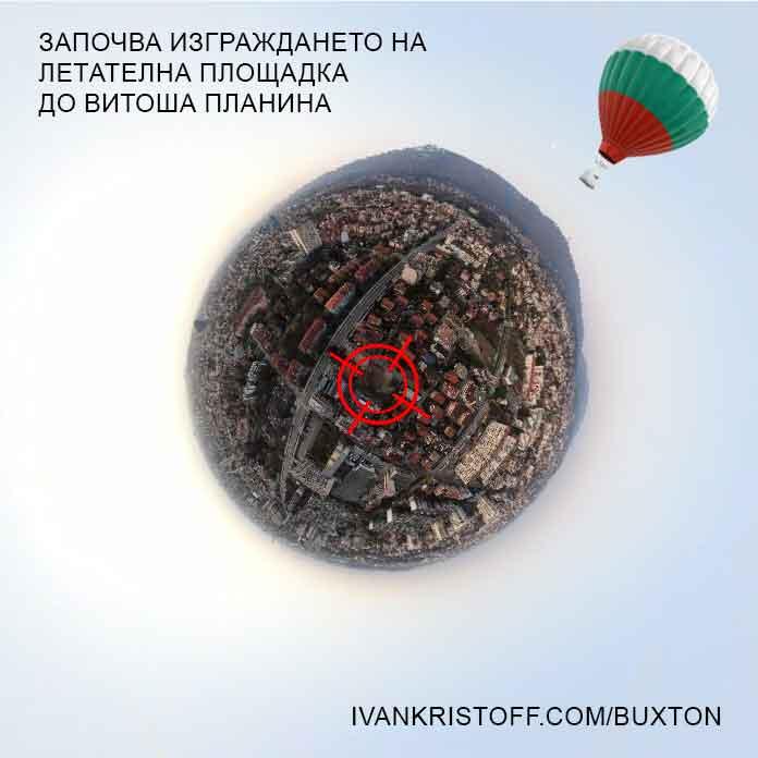 Полет с топловъздушен балон над София и Бул. Братя Бъкстон 44