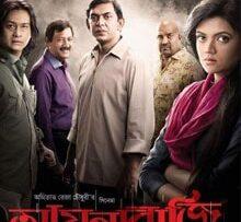 Aynabaji Full Movie