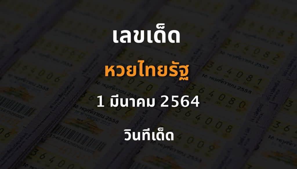 หวยหนังสือพิมพ์ไทยรัฐ