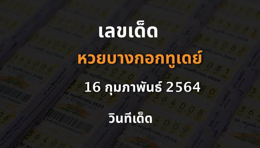 หวยหนังสือพิมพ์บางกอกทูเดย์ 16/2/64