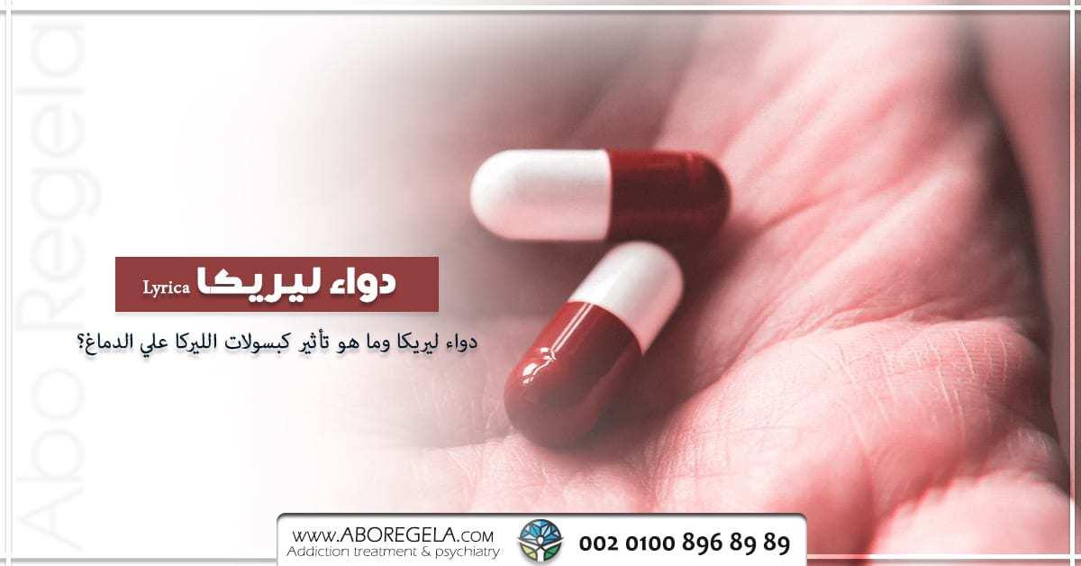 دواء ليريكا