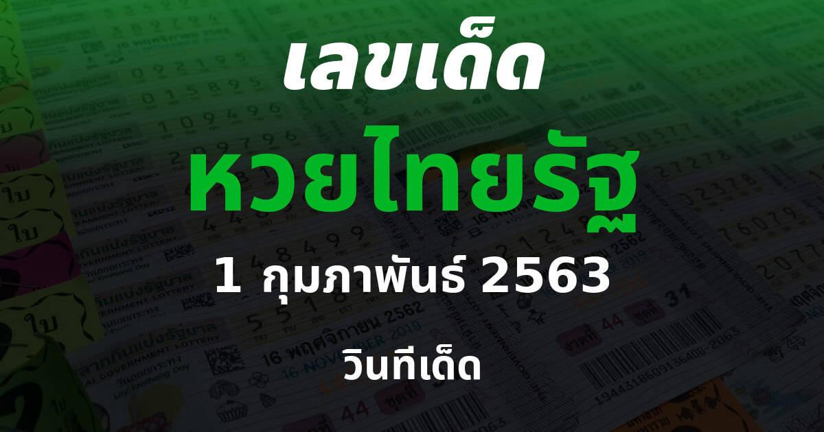 หวยไทยรัฐ 01 กุมภาพันธ์ 2563