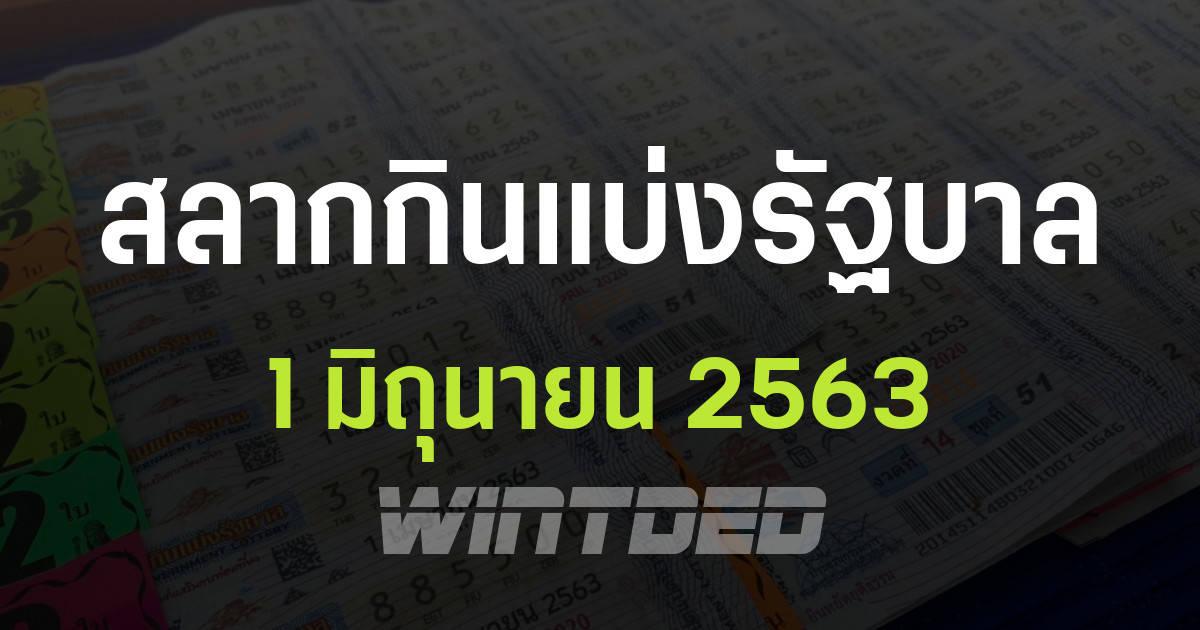 ตรวจหวย ผลสลากกินแบ่งรัฐบาล 1 มิถุนายน 2563