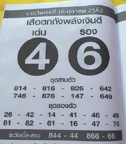 เลขเด็ดงวดนี้หวยซอง