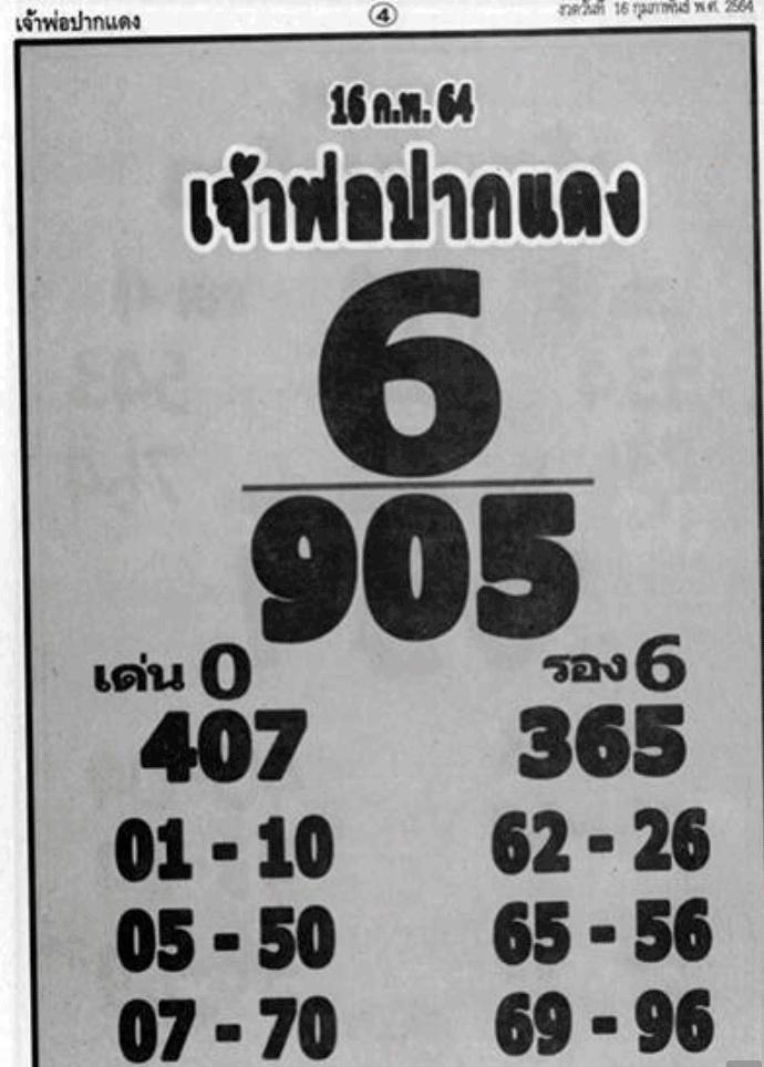 หวยเจ้าพ่อปากแดง 16/2/64