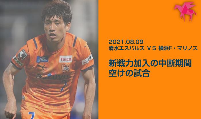 清水エスパルス VS 横浜F・マリノス 新戦力加入の中断期間空けの試合