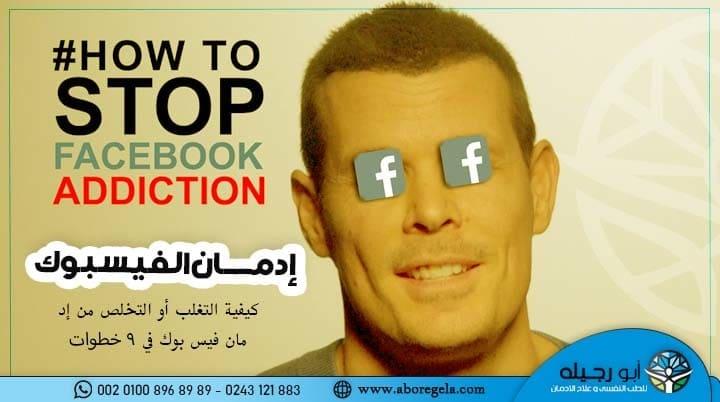 كيف تعالج إدمان الفيس بوك