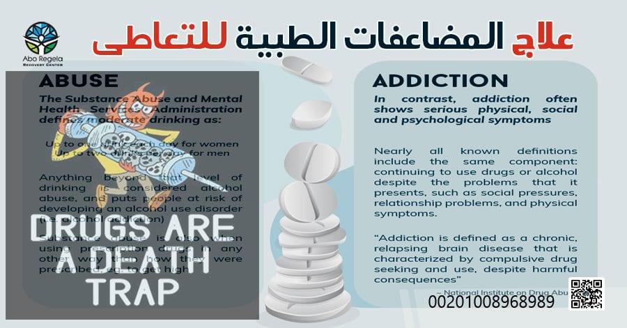 علاج المضاعفات للتعاطي المخدرات
