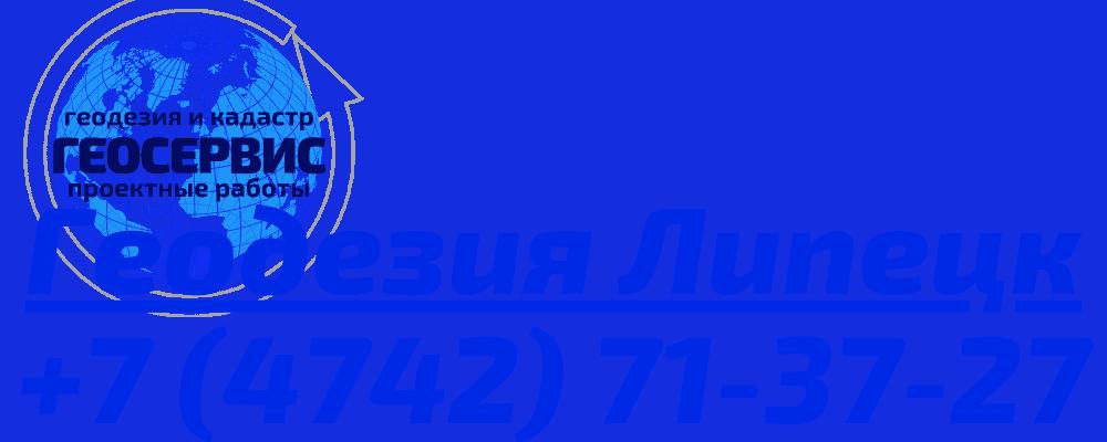 Кадастровый инженер Липецк