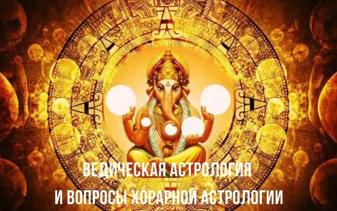 ведическая астрология вопросы