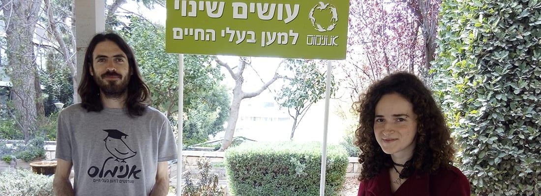 האוניברסיטה העברית דוכן