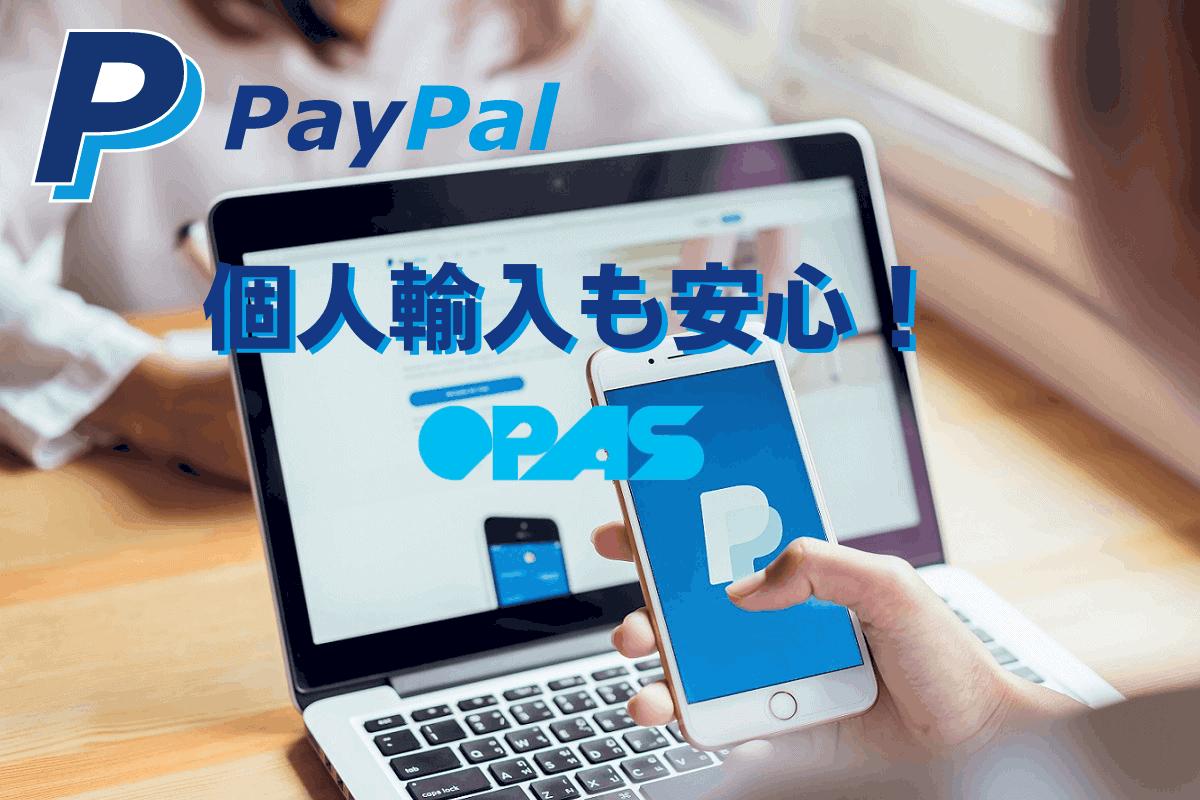 PayPal payment method ペイパル決算は個人輸入に最適