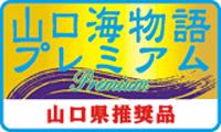山口県水産加工ブランドシンボルマーク・山口海物語プレミアム