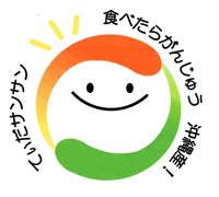 沖縄県地産地消推進運動ロゴマーク