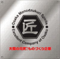 大阪ものづくり優良企業賞匠ロゴマーク