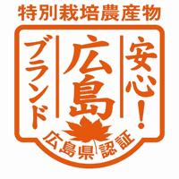 「安心!広島ブランド」特別栽培農産物認証マーク