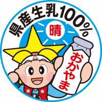 岡山県産生乳100%認定マーク