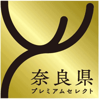 奈良県農畜水産物ブランド認証制度
