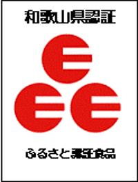 和歌山県ふるさと認証食品ロゴマーク
