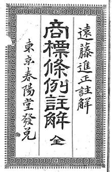 商標条例註解 明治17年発行
