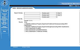 知識產權署網上檢索系統