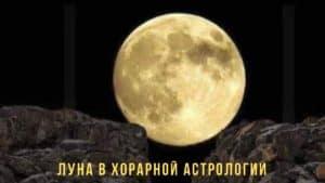 луна естественное управление в хорарной астрологии