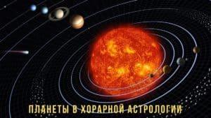 отношения планет в астрологии
