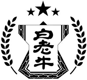 中国商標登録第38981455号及び第38989809